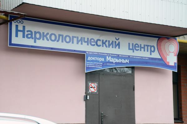 Наркологический-центр
