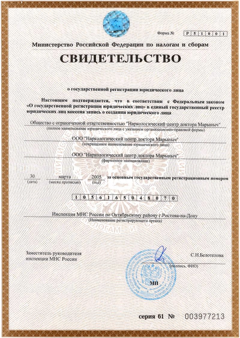 ЕГРЮЛ. Государственная регистрация юр. лица. Центр реабилитации доктора Марыныч.