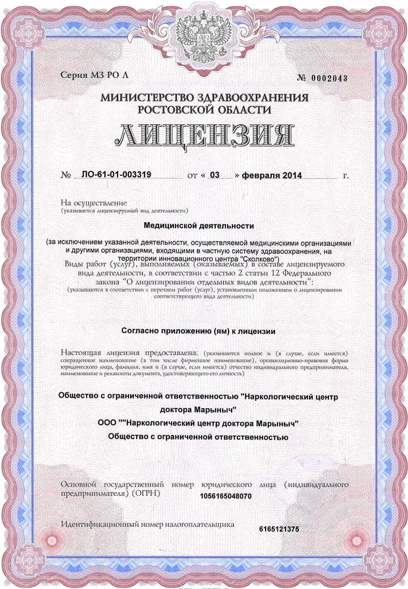 Лицензия на медицинскую деятельность. Реабилитационный центр доктора Марыныч. Часть 1.