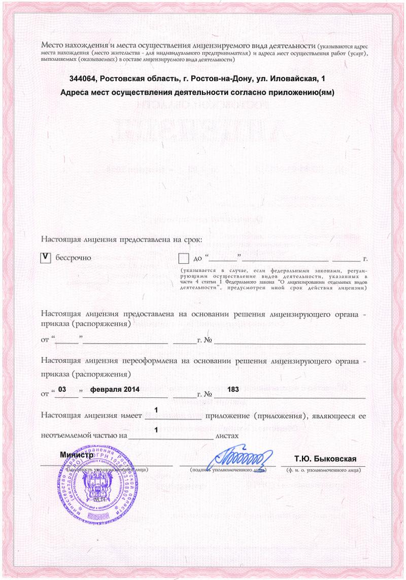 Лицензия на медицинскую деятельность. Реабилитационный центр доктора Марыныч. Часть 2.