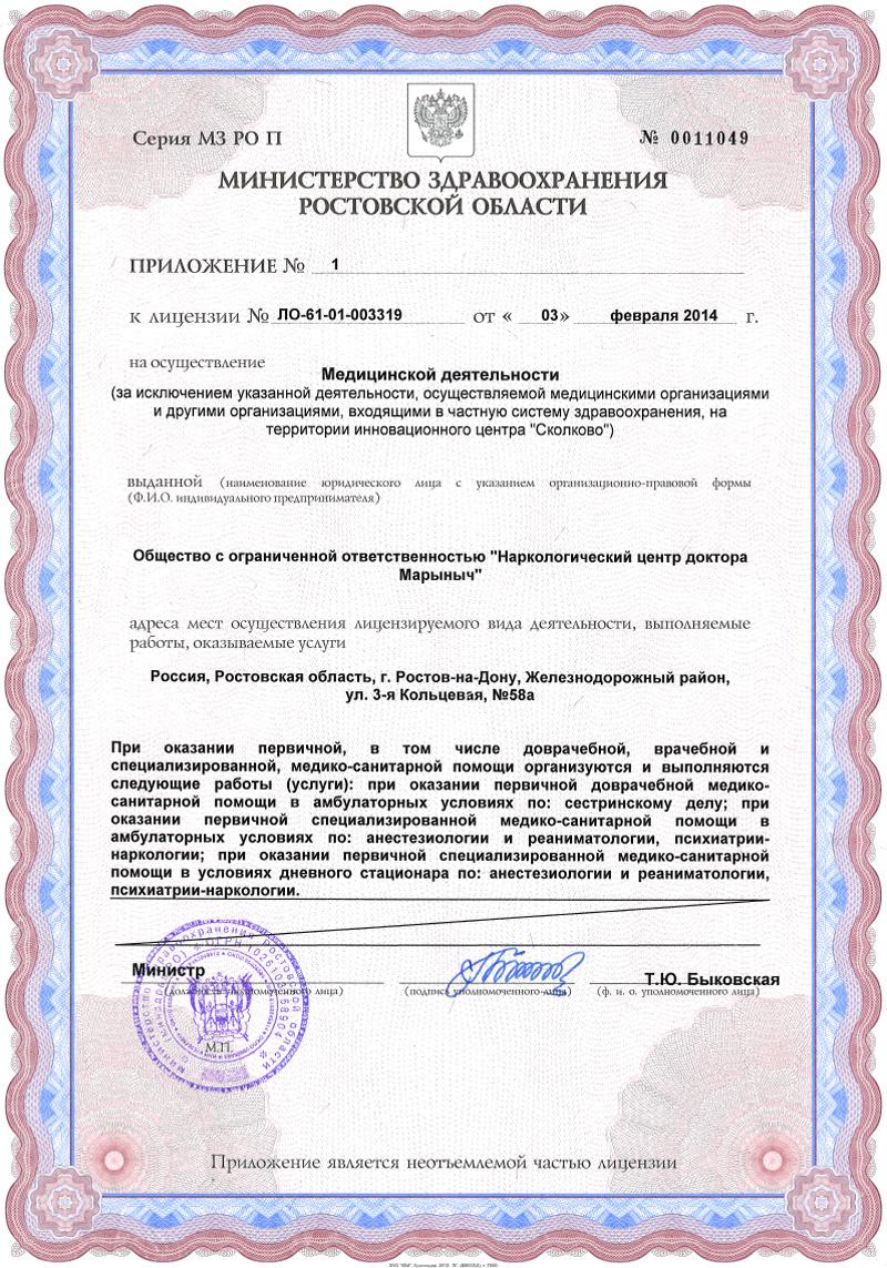 Приложение 1. Лицензия на медицинскую деятельность. Реабилитационный центр доктора Марыныч. Часть 1.